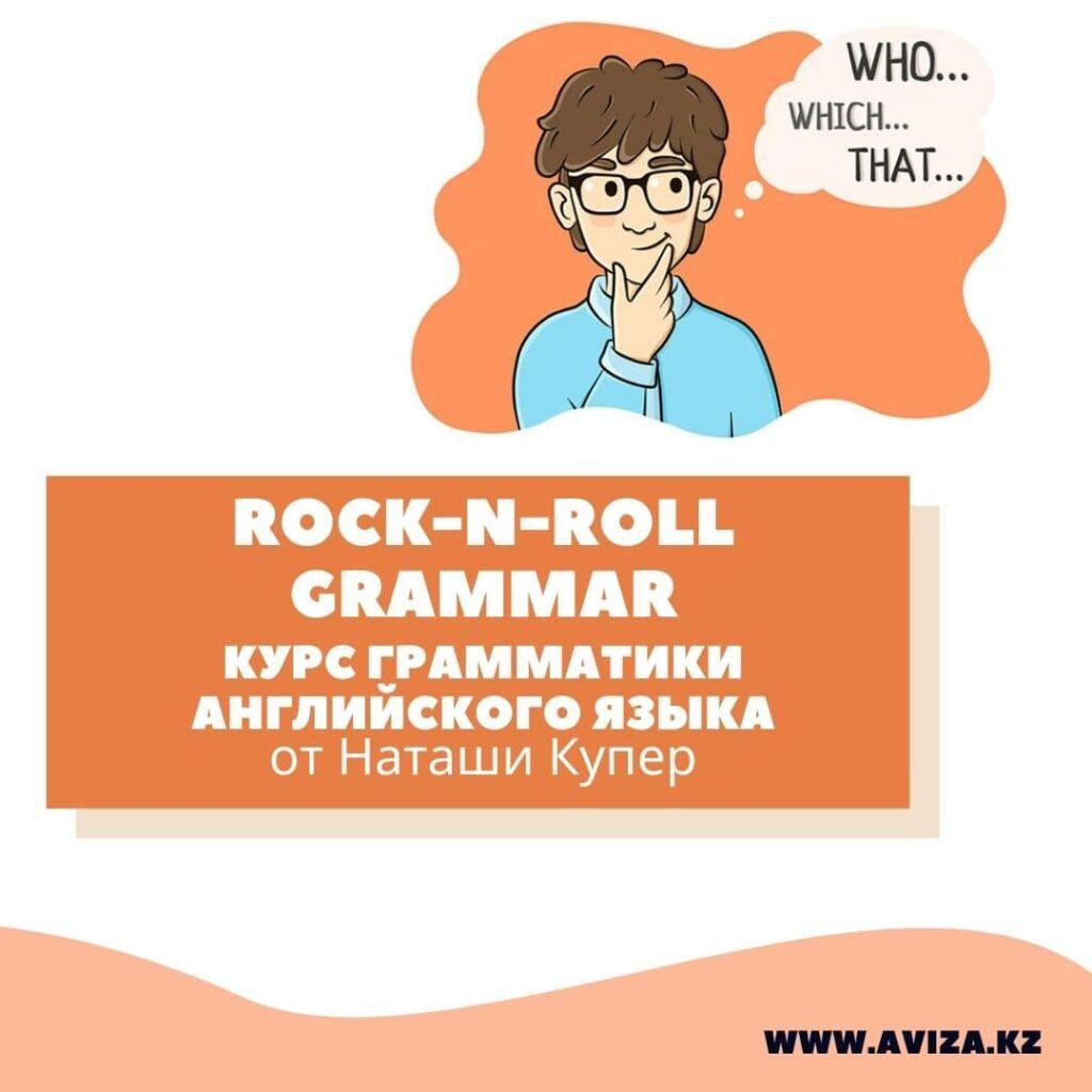 Rock-n-Roll Grammar