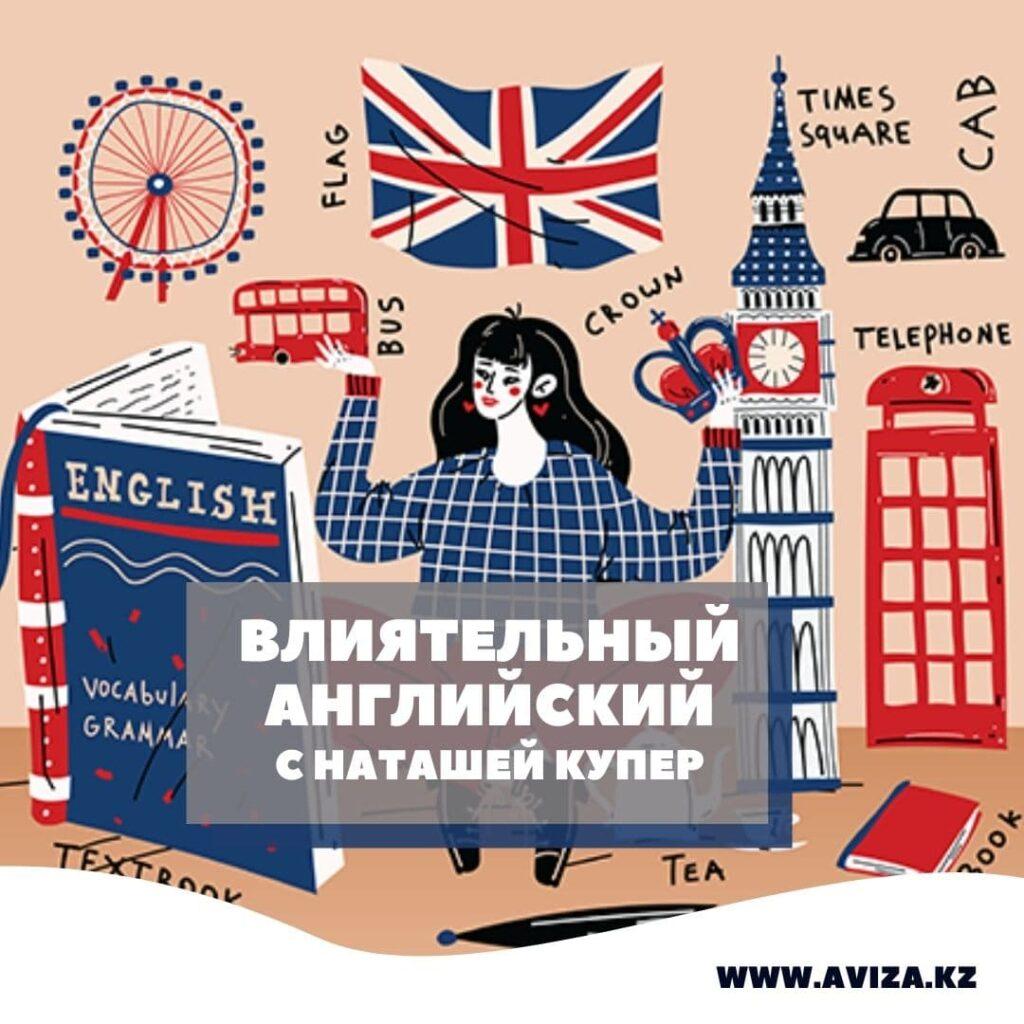 влиятельный английский