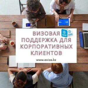 визовая поддержка корпоративным клиентам