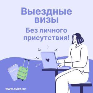 визы без личного присутствия