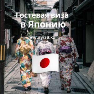 гостевая виза в Японию