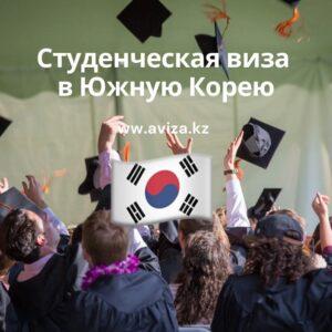 студенческая виза в Корею